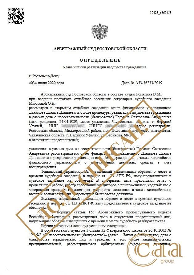 1 004 738 руб. Ростовская обл.