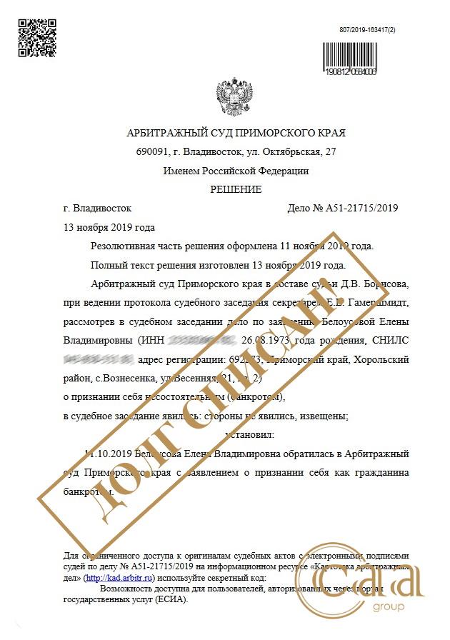 1 020 209 руб. Приморский край
