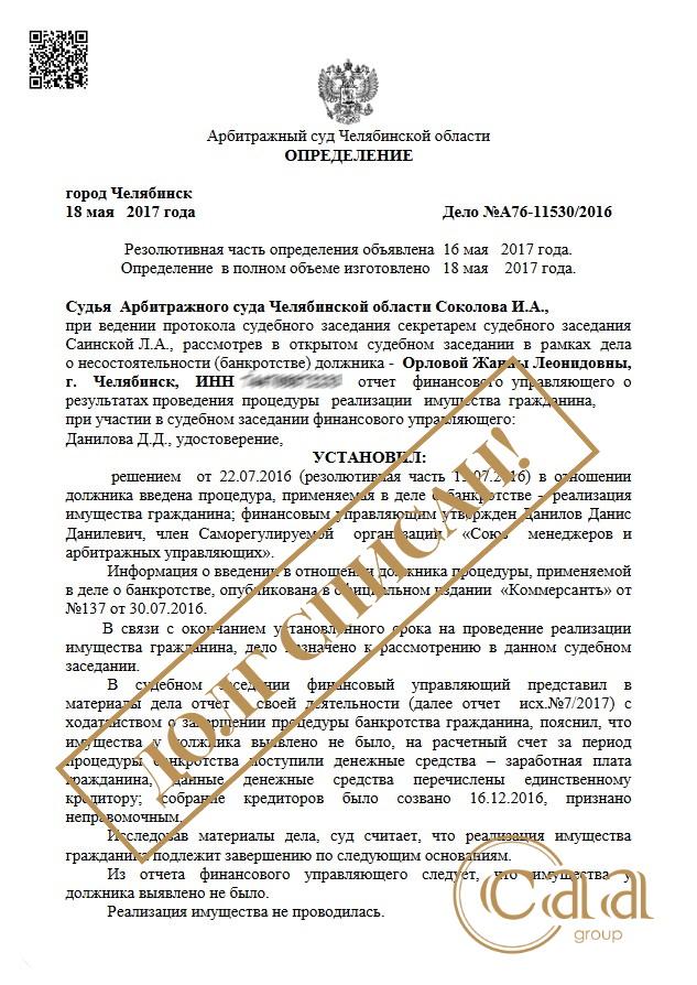 1 141 484 руб. Челябинская обл.