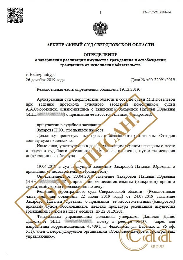 1 152 880 руб. Свердловская обл.