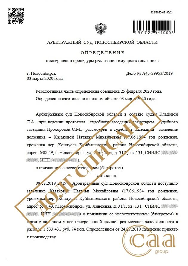 1 533 431 руб. Новосибирская обл.