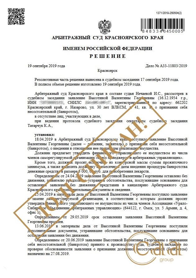 20 190 915 руб. Красноярский край