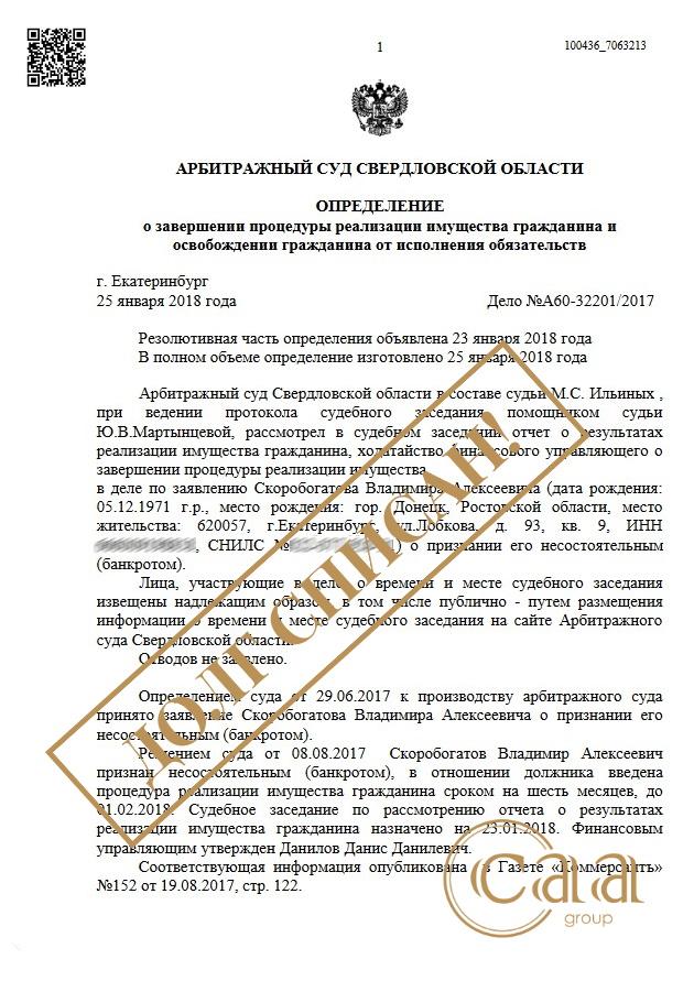 235 339 руб. Свердловская обл.