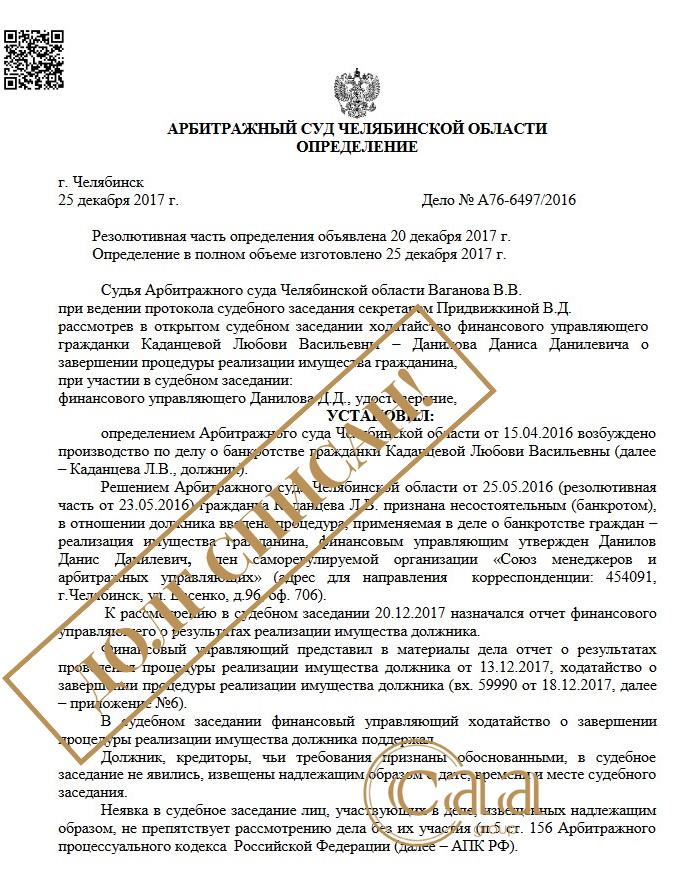 291 977 руб.Челябинская обл.