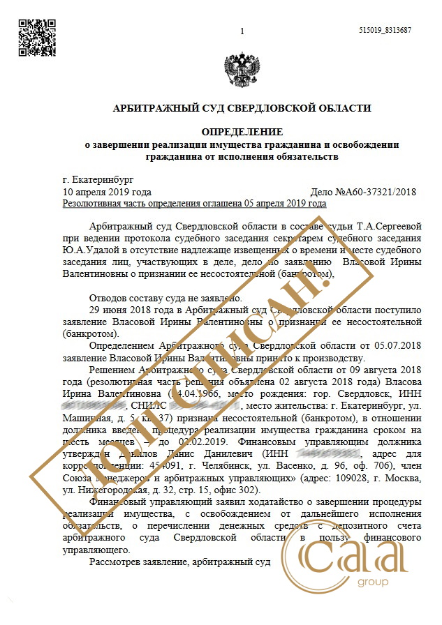 783 168 руб. Свердловская обл.