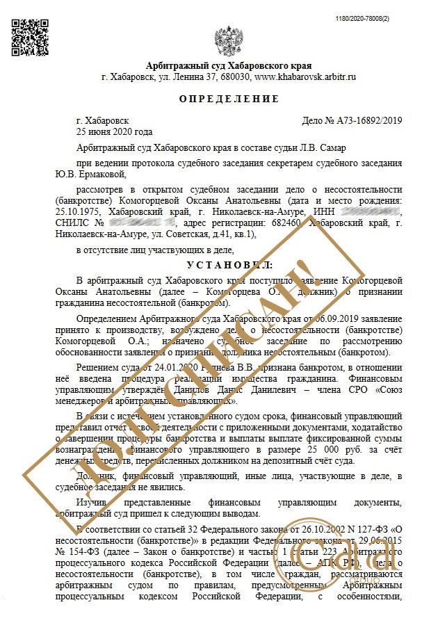 861 636 руб. Хабаровский край